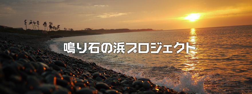 鳥取県琴浦町、『鳴り石の浜』を舞台に様々な活動を行っています。