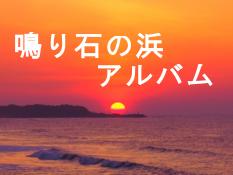 鳴り石の浜アルバム